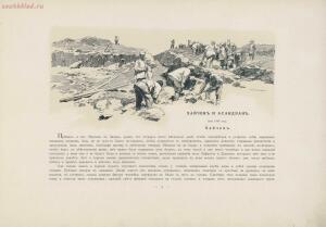 Война 1904-1905. Из дневника художника 1908 год - page_00027_49287188676_o.jpg