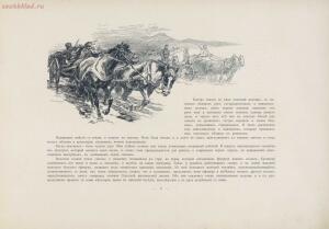 Война 1904-1905. Из дневника художника 1908 год - page_00029_49287186561_o.jpg