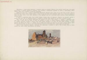 Война 1904-1905. Из дневника художника 1908 год - page_00030_49287396222_o.jpg