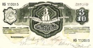 3 10 червонца - пробные 3.10 червонца 1926.PNG