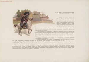 Война 1904-1905. Из дневника художника 1908 год - page_00061_49291545037_o.jpg
