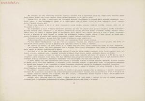 Война 1904-1905. Из дневника художника 1908 год - page_00062_49291342856_o.jpg