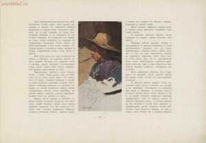 Война 1904-1905. Из дневника художника 1908 год - page_00067_49291341366_o.jpg