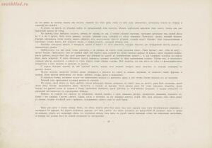 Война 1904-1905. Из дневника художника 1908 год - page_00068_49291340511_o.jpg