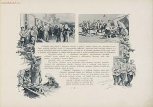 Война 1904-1905. Из дневника художника 1908 год - page_00069_49291541197_o.jpg