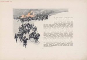 Война 1904-1905. Из дневника художника 1908 год - page_00075_49291336746_o.jpg
