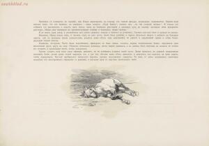 Война 1904-1905. Из дневника художника 1908 год - page_00076_49291537697_o.jpg