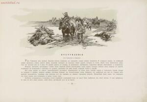 Война 1904-1905. Из дневника художника 1908 год - page_00077_49290847153_o.jpg