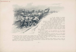 Война 1904-1905. Из дневника художника 1908 год - page_00078_49291334491_o.jpg