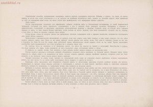 Война 1904-1905. Из дневника художника 1908 год - page_00083_49290844023_o.jpg