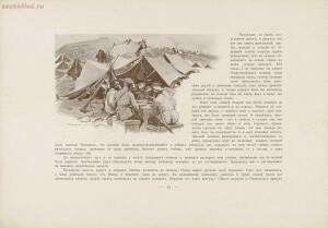 Война 1904-1905. Из дневника художника 1908 год - page_00084_49291533487_o.jpg