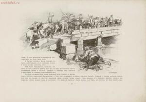 Война 1904-1905. Из дневника художника 1908 год - page_00085_49290841863_o.jpg