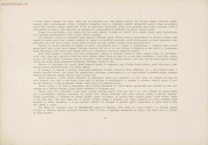 Война 1904-1905. Из дневника художника 1908 год - page_00086_49290840883_o.jpg