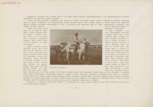 Война 1904-1905. Из дневника художника 1908 год - page_00091_49291529042_o.jpg