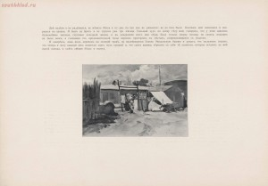 Война 1904-1905. Из дневника художника 1908 год - page_00092_49291527992_o.jpg