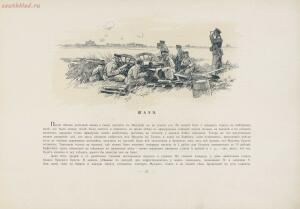 Война 1904-1905. Из дневника художника 1908 год - page_00093_49291325191_o.jpg