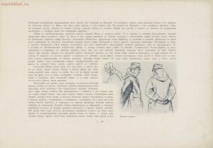 Война 1904-1905. Из дневника художника 1908 год - page_00099_49291322341_o.jpg