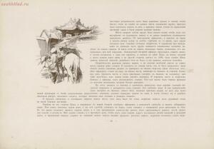 Война 1904-1905. Из дневника художника 1908 год - page_00100_49291321976_o.jpg