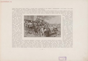 Война 1904-1905. Из дневника художника 1908 год - page_00101_49291522912_o.jpg