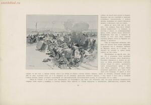 Война 1904-1905. Из дневника художника 1908 год - page_00102_49291321431_o.jpg