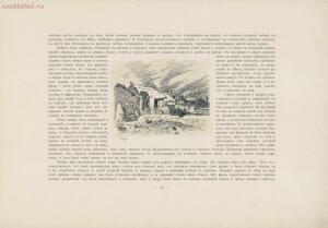 Война 1904-1905. Из дневника художника 1908 год - page_00107_49290832493_o.jpg