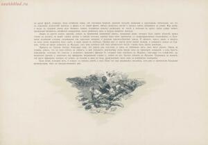 Война 1904-1905. Из дневника художника 1908 год - page_00108_49291320606_o.jpg
