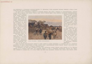 Война 1904-1905. Из дневника художника 1908 год - page_00115_49291520977_o.jpg