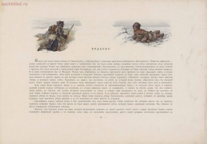 Война 1904-1905. Из дневника художника 1908 год - page_00117_49291520432_o.jpg