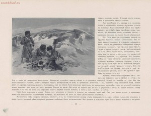 Война 1904-1905. Из дневника художника 1908 год - page_00118_49290830613_o.jpg