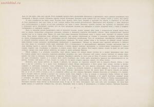 Война 1904-1905. Из дневника художника 1908 год - page_00123_49290830183_o.jpg