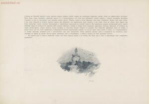 Война 1904-1905. Из дневника художника 1908 год - page_00124_49290829913_o.jpg