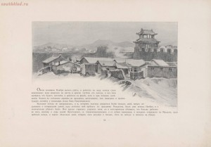 Война 1904-1905. Из дневника художника 1908 год - page_00125_49290829753_o.jpg