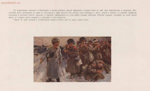 Война 1904-1905. Из дневника художника 1908 год - page_00126_49290829543_o.jpg
