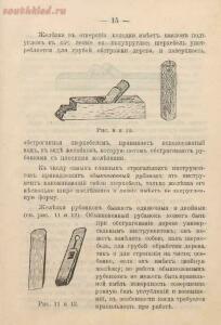 Практическое Руководство-Атлас по столярно-мебельному мастерству 1912 года - screenshot_1012.jpg