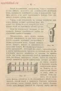 Практическое Руководство-Атлас по столярно-мебельному мастерству 1912 года - screenshot_1013.jpg