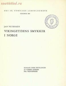 Ювелирные изделия викингов из Норвегии - screenshot_1040.jpg