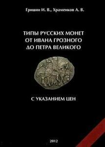 Типы русских монет от Ивана Грозного до Петра Великого с указанием цен - -(494).jpg