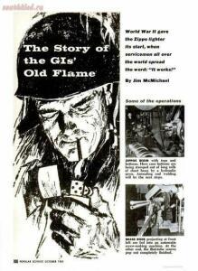 История зажигалки - 51.jpg