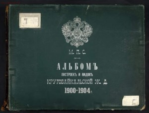Строительство Кругобайкальской железной дороги 1900-1904 гг. - 00-_49426128076_o.jpg
