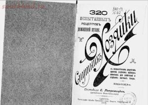 Спутник хозяйки. 320 испытанных рецептов домашней кухни 1908 год - screenshot_1224.jpg
