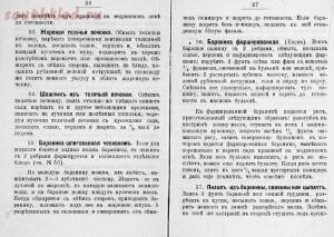 Спутник хозяйки. 320 испытанных рецептов домашней кухни 1908 год - screenshot_1225.jpg