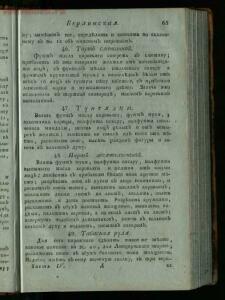 Словарь поваренный, приспешничий, кандиторский и дистиллаторский 1795-1797 гг - screenshot_1229.jpg