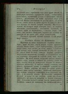 Словарь поваренный, приспешничий, кандиторский и дистиллаторский 1795-1797 гг - screenshot_1230.jpg