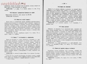 Хозяйка, или Полнейшее руководство к сокращению домашних расходов 1888 год - screenshot_1236.jpg