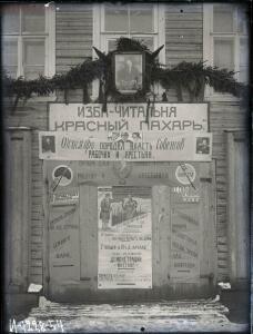 Уходящая натура на снимках Александра Антоновича Беликова 1925 год - a2455480ce17.jpg