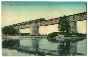 Каменск-Шахтинский ... Взгляд в прошлое  - Гужевой мост Каменская.jpg