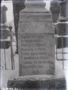 Уходящая натура на снимках Александра Антоновича Беликова 1925 год - 72711abd8613.jpg