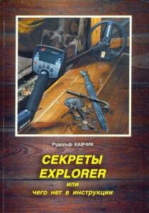 Секреты Explorer или чего нет в инструкции - kladoiskatel-27805-2012-12-25.jpg