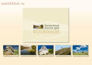 Фотоальбом Неизвестный Донской край  - Project_Donrise-7.jpg