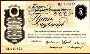 Пробные банкноты и монеты. - 5 червонцев 1927.PNG